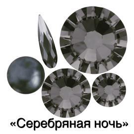Микс «Серебряная ночь» 64 страза