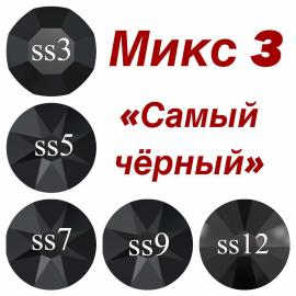 """Микс """"Самый черный"""" 125 страз"""