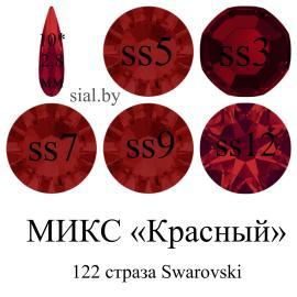 """Микс """"Красный"""" 94 страз"""