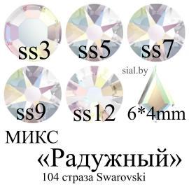 """Микс """"Радужный"""" 104 страза"""