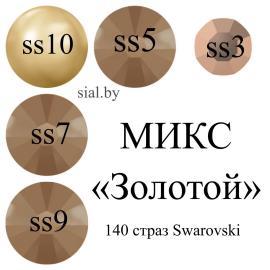 """Микс """"Золотой"""" 140 страз"""