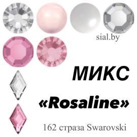 """Микс """"Розалин"""" 162 страза"""