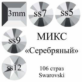 """Микс """"Серебряный"""" 106 страз"""