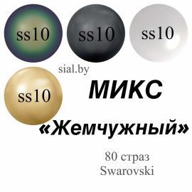 """Микс """"Жемчужный"""" 80 страз"""